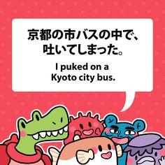 京都の市バスの中で、吐いてしまった。#fuguphrases #nihongo