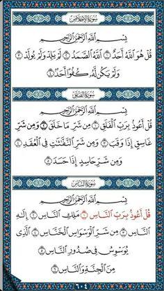 الله Cute Romantic Quotes, Beautiful Quran Quotes, Quran Quotes Love, Quran Quotes Inspirational, Allah Quotes, Islamic Love Quotes, Qoutes, Islamic Phrases, Islamic Messages
