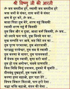 Universal Aarti  Om jai Jagdish hare, Swami jai Jagdish hare, Bhakt jano ke sankat Daas jano ke sankat, Kshan mein door kare...