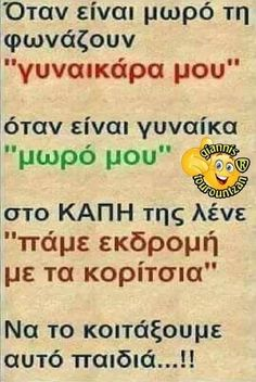 Best Quotes, Funny Quotes, Funny Greek, Pixel Art, Jokes, Decor, Humor, Funny Phrases, Decoration