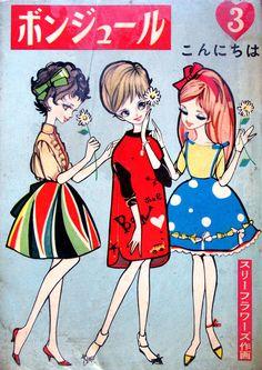 Matsuo Mihoko* 1500 free paper dolls at Arielle Gabriels International Paper Doll Society also free paper dolls at The China Adventures of Arielle Gabriel * Japanese Illustration, Manga Illustration, Retro Art, Vintage Art, Coloring Book Art, Kawaii Art, Illustrations And Posters, Vintage Japanese, Geisha