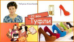 Обувь 21 века ★Как вам выбрать идеальные туфли!