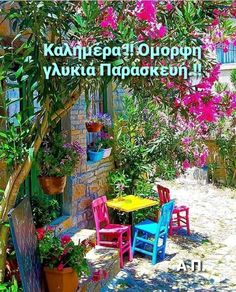 Cool Photos, Greece, My Favorite Things, Nice, Quotes, Greece Country, Quotations, Qoutes, Shut Up Quotes