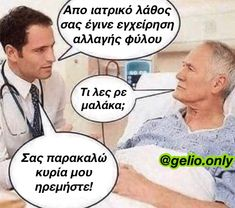 Funny Greek Quotes, Funny Quotes, Funny Memes, Funny Stuff, Ancient Memes, Just Kidding, Funny Stories, Funny Cartoons, Humor
