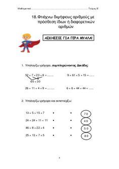 μαθηματικά β΄δημοτικού β΄τεύχος Maths, Teacher, Words, School, Life, Professor, Horse