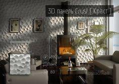 Сложная структура гипсовой панели Crust [ Краст ], выражается в неправельных геометрических вариациях. Нерегулярность и экспрессия, плавное проникновение сложных об водок - создают впечатление сдержанных форм, что определяет пространство, придавая ему решительный характер. #3Dпанели #abstarctwall #стеновыепанели #design #интерьер #abstract #гипсовыепанели #wall #дизайн #3Dwall #декор #дизайнинтерьера #decor #3дстены #gypsum