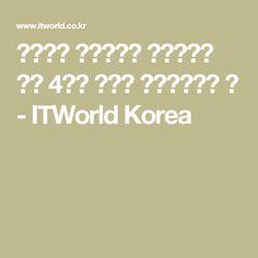 컨테이너 클러스터를 마스터하기 위한 4가지 유용한 쿠베르네티스 툴 - ITWorld Korea