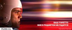 Filmz.ru Ваш торетто | 06.02.2015 | Открытки от Filmz.ru