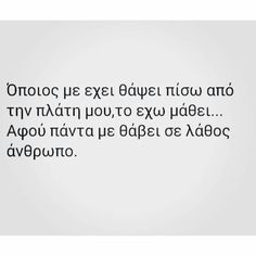 Τσ τσ τσ ... I Love You, My Love, Fake Friends, Greek Quotes, Emotional Abuse, Picture Quotes, Lyrics, Funny Quotes, Healing