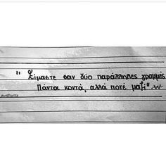 Greek Quotes, Its A Wonderful Life, All You Need Is Love, Love Quotes, Notes, Relationship, Sayings, Sadness, Dreams