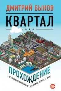 Дмитрий Быков - Квартал: прохождение