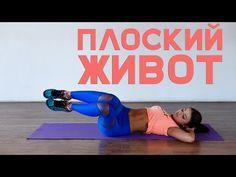 Упражнения для пресса. Как сделать живот плоским [Workout | Будь в форме] - YouTube
