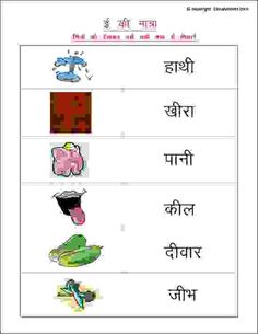 Hindi matra worksheet for kids to practice badi ee ki matra, or for anyone learning the Hindi language. Number Worksheets Kindergarten, Vowel Worksheets, Hindi Worksheets, 1st Grade Worksheets, Grammar Worksheets, Worksheets For Kids, Hindi Language Learning, Hindi Alphabet, Summer Camp Activities