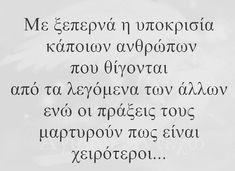 Δημοσίευση Instagram από quotes_and_more • 18 Δεκ, 2018 στις 1:16 μμ UTC Greek Quotes, English Quotes, Life Quotes, Wisdom, Names, Thoughts, Words, Instagram Posts, Posters