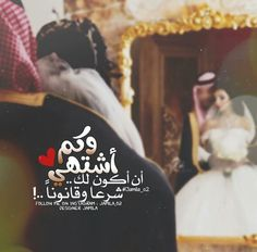 Arab Wedding, Best Urdu Poetry Images, Beauty Portrait, Arabic Love Quotes, Couples, Wedding Rings, Fictional Characters, Photos, Arabic Quotes