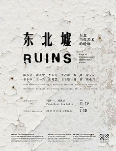 poster | RUINS 東北墟 | typography