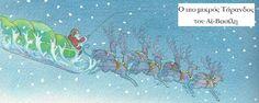 Ξένοι συνθέτες | Elniplex Christmas Time, Christmas Crafts, Therapy, Teaching, Painting, Painting Art, Paintings, Education, Healing