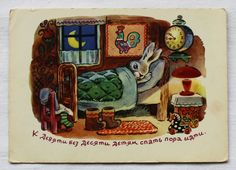 Illustrator Zotov Vintage Soviet Postcard At от RareBooksAndMore