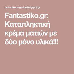 Fantastiko.gr: Καταπληκτική κρέμα ματιών με δύο μόνο υλικά!!!