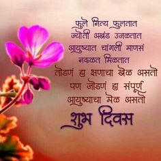 Good Morning Hindi Messages, Good Morning Friends Quotes, Morning Prayer Quotes, Good Morning Image Quotes, Morning Prayers, Happy Birthday Status, Happy Birthday Messages, Good Morning Flowers Rose, Diwali Wishes Quotes