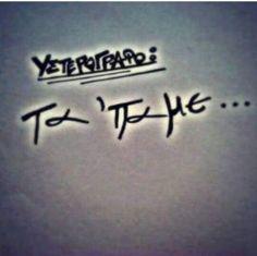 New Quotes Greek 2017 Ideas New Quotes Greek 2017 Ideas Favorite Quotes, Best Quotes, Love Quotes, Funny Greek Quotes, Funny Quotes, Fighter Quotes, English Quotes, True Words, Wisdom Quotes