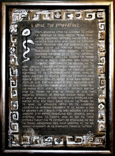 Oath of Hippocrates art on canvas, with original sand and leaf from his homeland. Exceptional gift for a doctor or medical student.