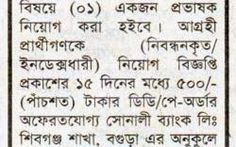 *Tojammel Hosen Memorial Technical and Business Management College, Shibgong, Bogra, Post: Lecturer.* Source the Daily Karotya, Date of Publication January 22,2015 #education/research #institute #newspaper #jobs #bogra #shibgong #all #tojammel #hosen #memorial #technical #and #business #management #college #lecturer