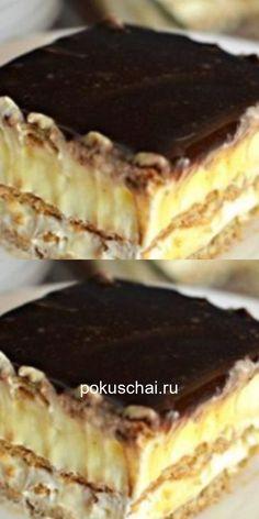 Рецепт простого и вкусного торта без выпечки пригодится каждой хозяйке. Обычно для таких тортов нам нужно печенье, которое заменяет тесто. Можете использовать любое хрустящее печенье без добавок, которое есть у вас дома.