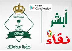 daac5642c تحميل تطبيق ابشر للاندرويد مجاناً , والذي يقدم خدمات ابشر الالكترونية  الجوازات السعودية و وزارة الداخلية