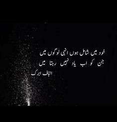 A.H Poetry Pic, Poetry Lines, Sufi Poetry, Poetry Books, Poetry Quotes, Deep Poetry, Short Quotes, Urdu Quotes, Quotations