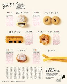 Non-framed photos next to blocks of text Food Design, Food Graphic Design, Japanese Graphic Design, Web Design, Japan Design, Graphic Design Branding, Brochure Design, Typography Design, Layout Design