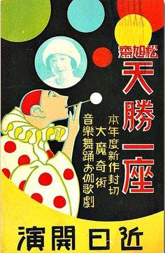 japanese postcard at theMuseum of Fine Arts, Boston