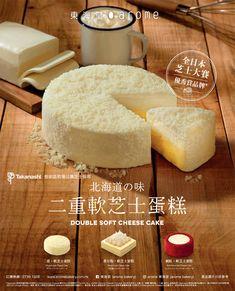 日本东海堂美食产品海报设计 - 优优教程网 - UiiiUiii.com