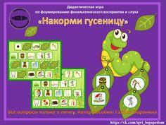 Игры по формированию фонематического восприятия и слуха – 1 фотография