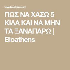 ΠΩΣ ΝΑ ΧΑΣΩ 5 ΚΙΛΑ ΚΑΙ ΝΑ ΜΗΝ ΤΑ ΞΑΝΑΠΑΡΩ | Bioathens