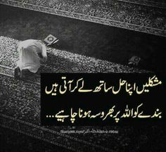 Point to be noted Quran Quotes, Hindi Quotes, Quotations, Qoutes, Allah Quotes, Positive Quotes For Life, Strong Quotes, Life Quotes, Islamic Inspirational Quotes
