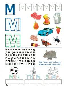 Тетрадь №5 «Буквы» 4-5 лет