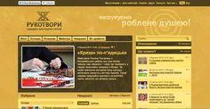 Обзор интернет-сайта «Рукотворы»