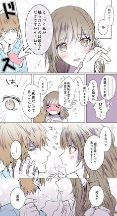 Manga Couple, Anime Couples Manga, Cute Anime Couples, Manga Love, Manga Girl, Anime Romans, Anime Guys Shirtless, Anime Kiss, Anime Art