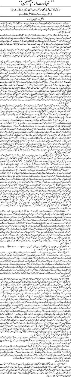 Hazrat Imam Hussain (R.A) Shahadat in Urdu