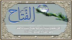 19- الفتّاح