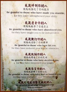 Be grateful to those who have made you stumble, for they have strengthened your ability.  And more wisdom spotted in a bathroom in Hong Kong. Motivation in dual languages. Stay inspired by the good and the not-so-good that happens to you.  Click to sign up for the free confidence course: http://www.prolificliving.com/21series