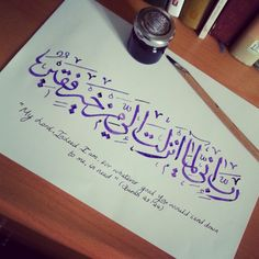 DesertRose,;,Arabic calligraphy – Prayer of Prophet Moses,;,