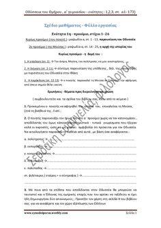Οδύσσεια του Ομήρου , α΄ γυμνασίου - ενότητες : 1,2,3, στ. α1- 173)  www.synodoiporos.weebly.com Σελίδα 1  Σχέδιο μαθήματος ...