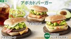 Avis aux fans de #healthyfood : McDonald's invente le McMuffin à l'avocat ! #Bebuzz #foodporn