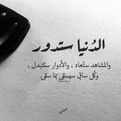 Arab Wallpaper, Mad World, Arabic Calligraphy, Quotes, Beautiful, Quotations, Arabic Calligraphy Art, Quote, Shut Up Quotes
