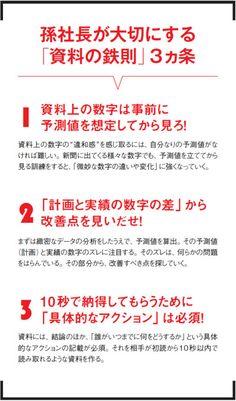 孫正義社長を「10秒」で納得させる資料作りの秘訣  :日本経済新聞