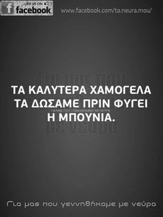 Funny Greek Quotes, Funny Quotes, Life Quotes, Kickboxing Quotes, English Quotes, Sarcasm, Comebacks, Poems, Lol
