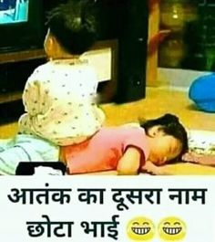 Ideas funny relationship mems photo galleries for 2019 Sister Quotes In Hindi, Sister Quotes Funny, Brother Sister Quotes, Brother And Sister Love, Funny Quotes In Hindi, Cute Funny Quotes, Some Funny Jokes, Jokes In Hindi, Jokes Quotes
