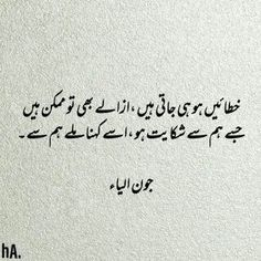 John Elia 2 line Poetry - Meher Diary Urdu Poetry 2 Lines, Urdu Funny Poetry, Poetry Quotes In Urdu, Best Urdu Poetry Images, Urdu Poetry Romantic, Love Poetry Urdu, My Poetry, Urdu Quotes, Qoutes